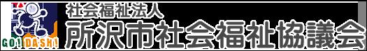 社会福祉法人所沢市社会福祉協議会